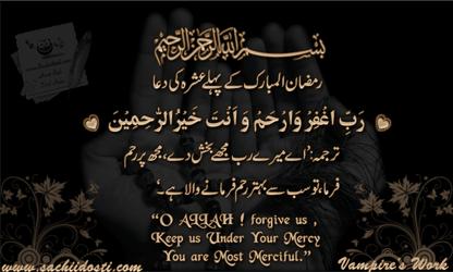 Ramazan 1st Ashra Dua
