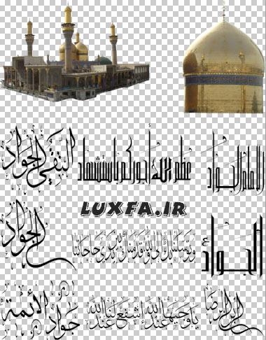 2طرح از گنبد و نمای کلی بازگاه امام جواد(ع) و همچنین نوشته های نستعلیق اسم امام جواد (ع)