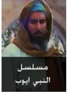 مسلسل النبي أيوب
