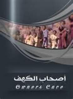 as7ab al kahf
