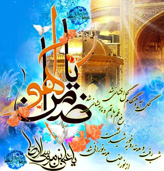 میلاد امام رضا علیه السلام مبارک . نوای دل